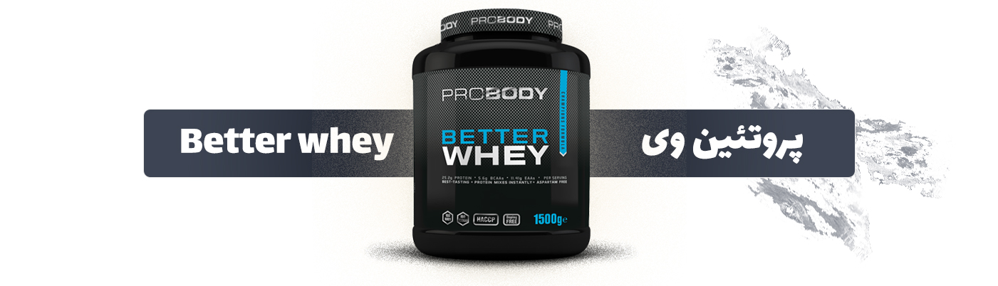 BETTER WHEY پروبادی